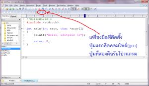 Editplus_GCC6