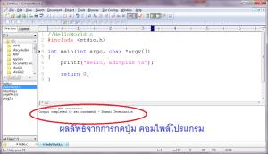 Editplus_GCC7