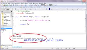 Editplus_GCC8